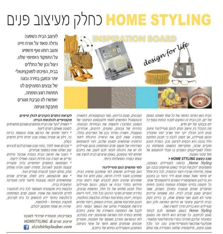 HOME STYLING כחלק מעיצוב פנים - כתבה