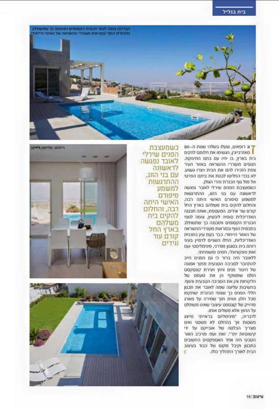 כתבה במגזין עיצוב 2016 2