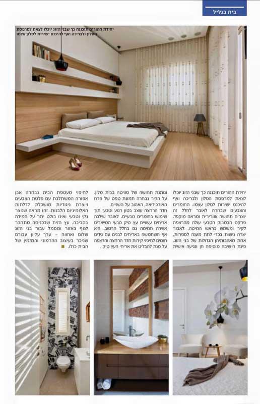 כתבה במגזין עיצוב 2016 5