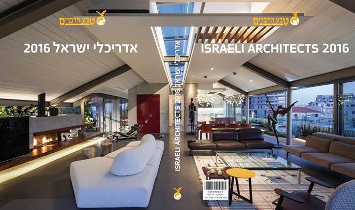 אדריכלי ישראל COVER