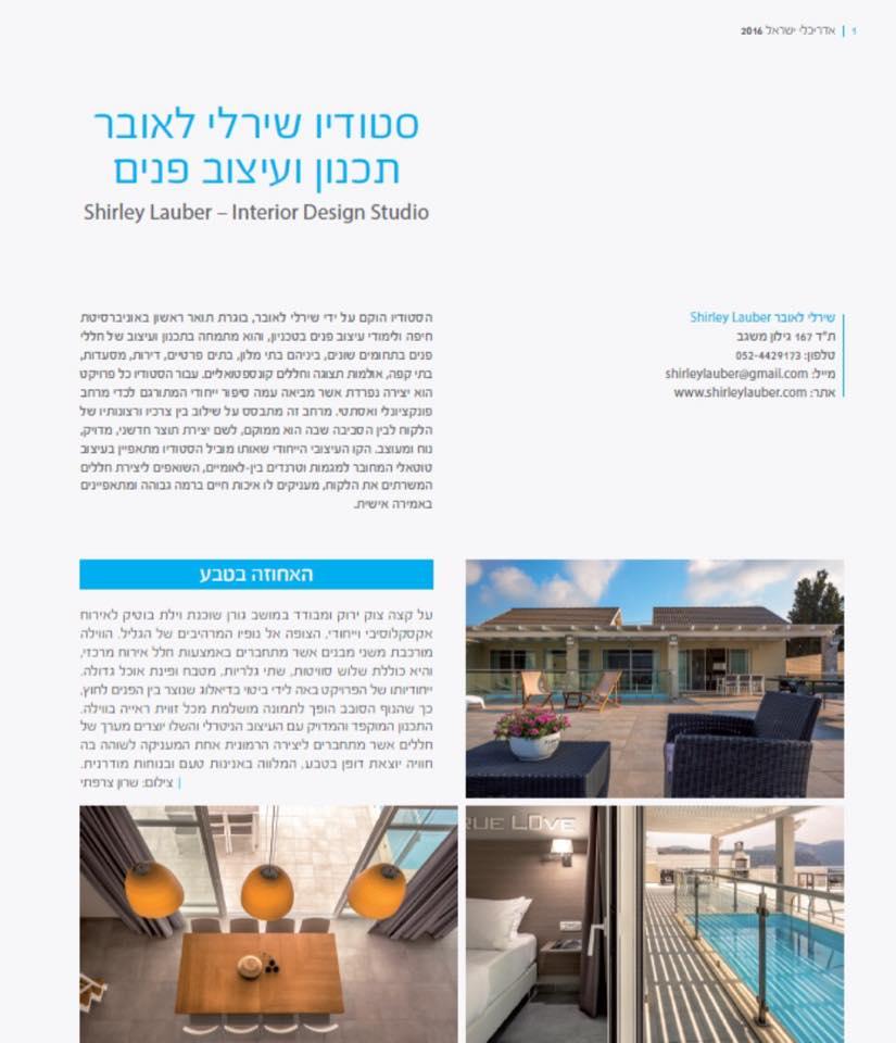 אדריכלי ישראל 1