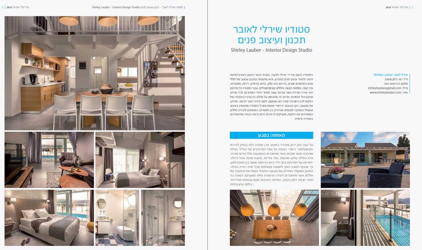 אדריכלי ישראל 3