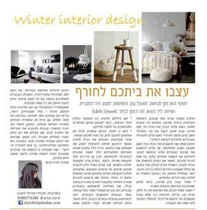 עצבו את ביתכם לחורף כתבה